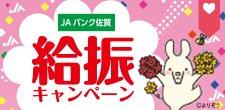 給振キャンペーン2020